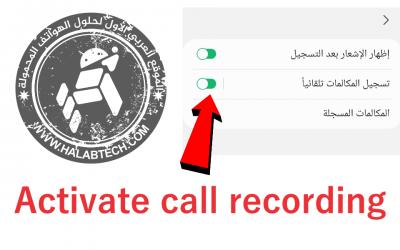 تفعيل خاصية تسجيل المكالمات بدون فقدان البيانات A205F UA Android 10 Activate call recording